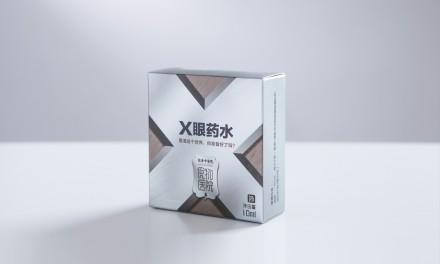 X-眼药水